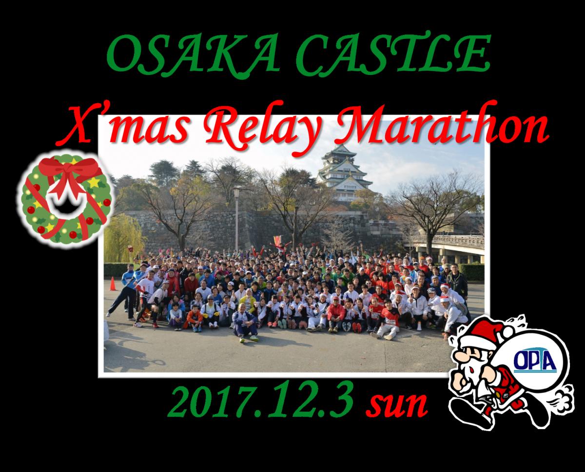 クリスマスリレーマラソン