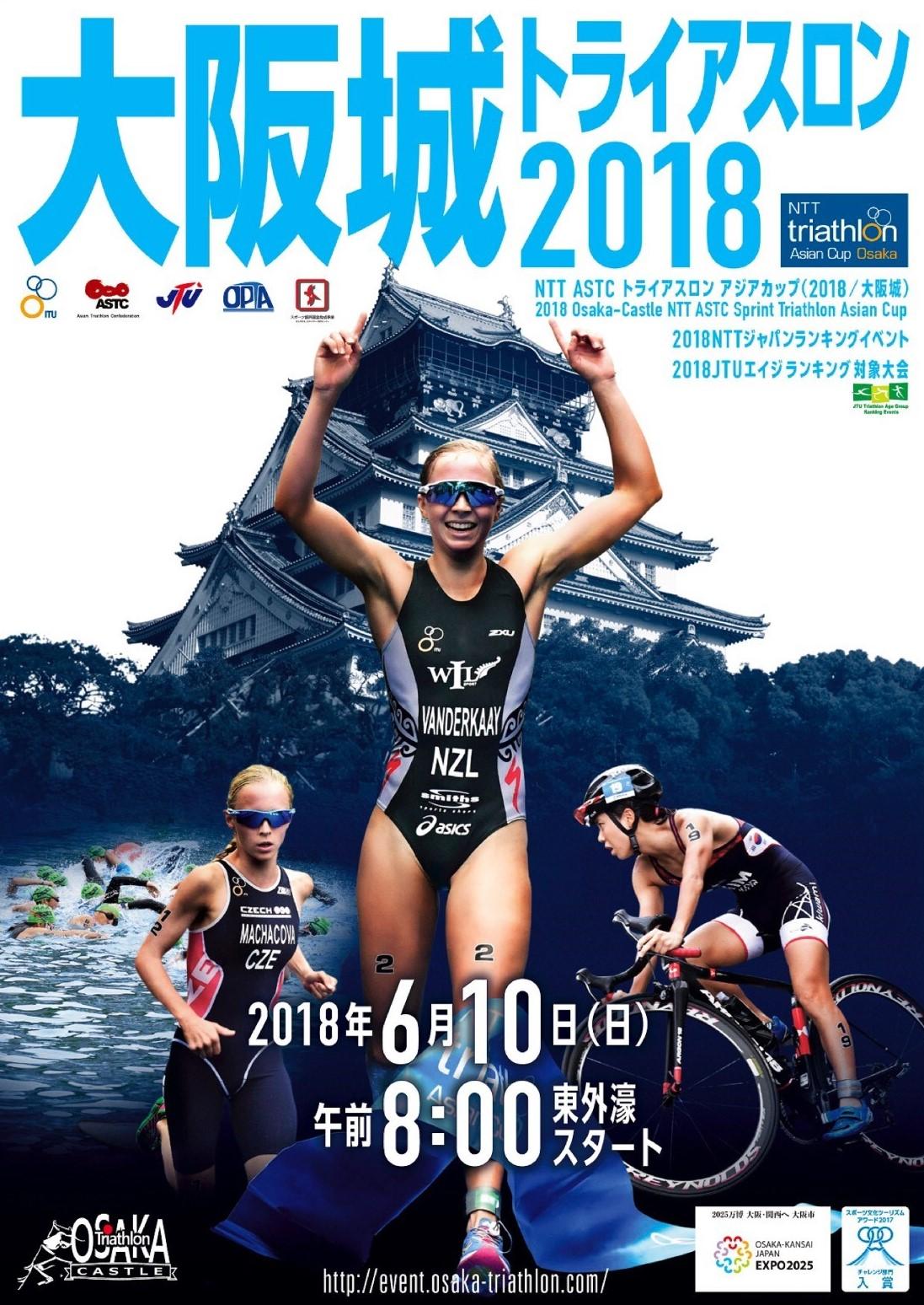 2018大会ポスター