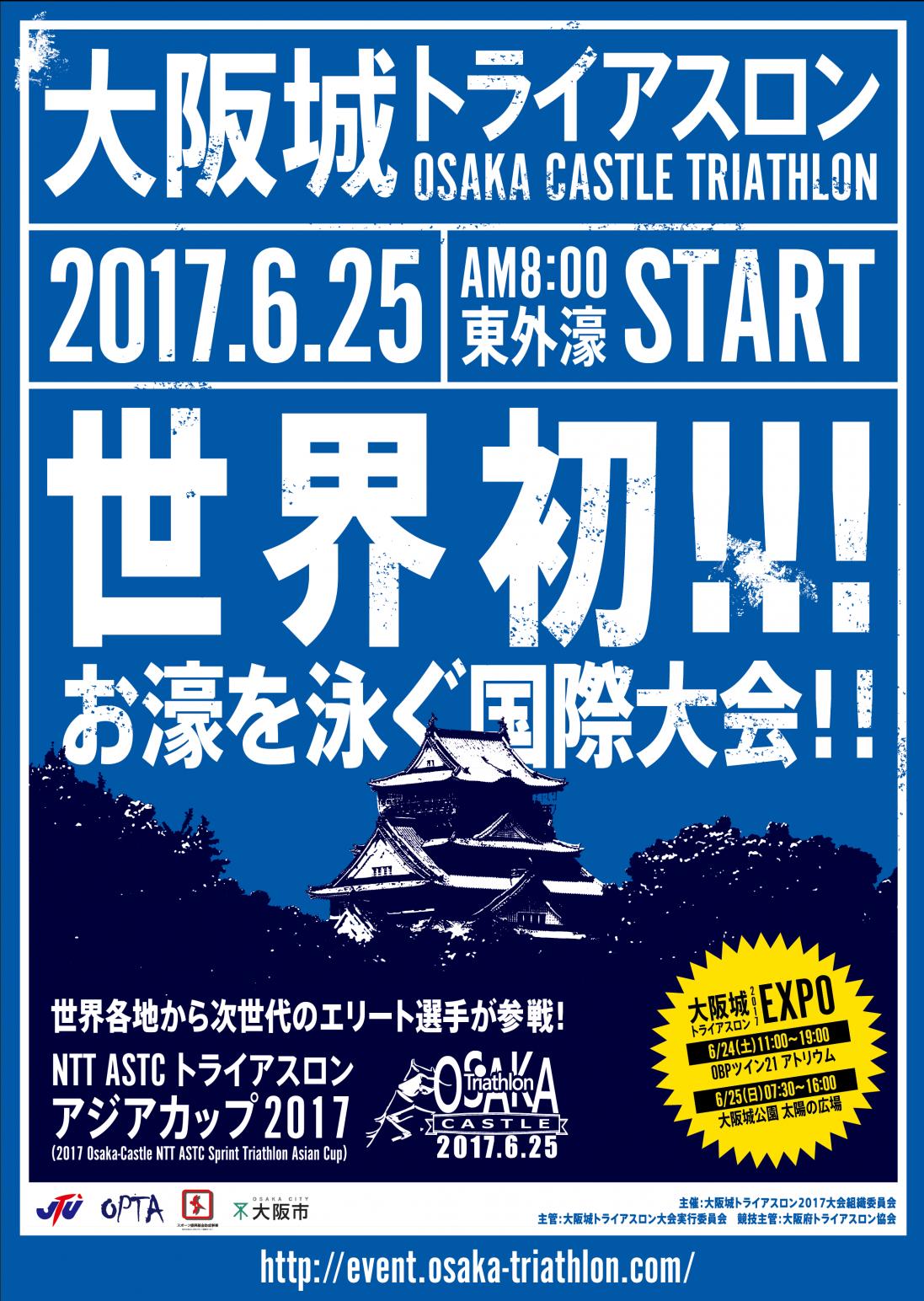 2017大会ポスター